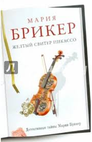 """Книга: """"<b>Желтый свитер</b> Пикассо"""" - Мария <b>Брикер</b>. Купить книгу ..."""