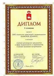 АИН Агентство Инвестиций в Недвижимость Диплом i степени