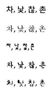 Korean Letters Korean Translation Tip Korean Letters Look Different In