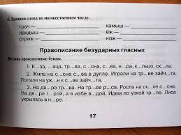 Контрольный диктант по русскому языку класс Тема Глагол Белки Итоговая контрольная работа по русскому языку 5 класс по глаголу диктант