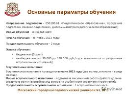 Презентация на тему Московский городской педагогический  7 Основные параметры
