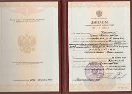 обо мне Крохина Ирина Анатольевна серификат о курсе детского психоанализа у Терешенковой диплом психоанализ