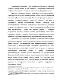 Правовые режимы для деятельности иностранных юридических лиц  Курсовая Правовые режимы для деятельности иностранных юридических лиц 6