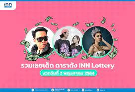 รวมเลขเด็ด ดาราดัง INN Lottery งวดวันที่ 2 พฤษภาคม 2564