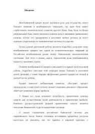 Межбанковское кредитование диплом по банковскому делу скачать  Межбанковское кредитование диплом 2011 по банковскому делу скачать бесплатно договор краткосрочный коммерческое депозиты кредитный перспективы пассив