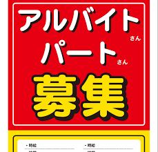 求人ポスターの作り方3選求人情報を掲載しつつポスターが作れる