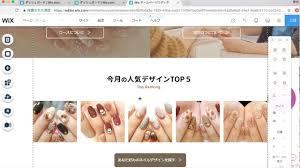 ネイルサロン 開業での検索の多さに驚き 東京埼玉 Wixに特化