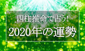 2020 運勢 四柱 推命