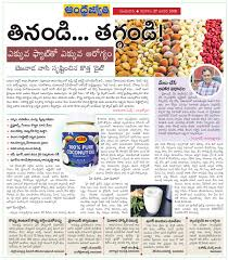 Diabetic Food Chart In Telugu Hypertension Veeramachaneni Ramakrishna Rao Health Diet