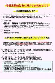 大阪 市 10 万 円 給付