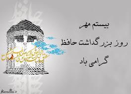 Image result for روز بزرگداشت حافظ گرامی باد