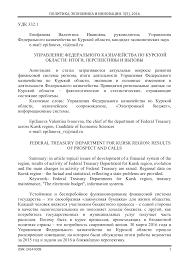 Управление Федерального казначейства по Курской области итоги  Показать еще