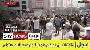 عاجل.. مناوشات بين محتجين وقوات الأمن وسط العاصمة #تونس - YouTube