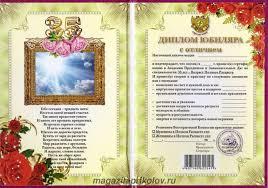 Диплом юбиляра на лет Диплом юбиляра 35 лет
