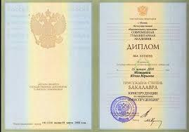 Образец диплома СГА Мои статьи Каталог статей Диплом СГА Купить диплом СГА