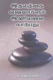 Image result for இனியவை நாற்பது