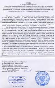 Институт общей физики им А М Прохорова Отзыв на автореферат