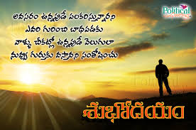 Good Quotes For Life In Telugu Daily Motivational Quotes