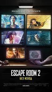 Brainwatch Escape Rooms - Home