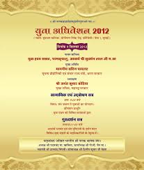 ideas collection invitation card hindi also wedding invitations view wedding invitation card matter in hindi