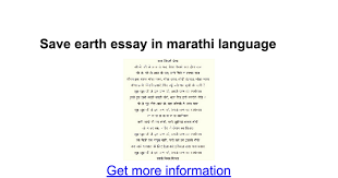 save earth essay in marathi language google docs