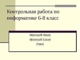 по теме Контрольная работа по информатике класс microsoft word  Урок по теме Контрольная работа по информатике 6 8 класс microsoft word microsoft excel paint