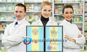 blog archives onthewebblanc  Купить диплом фармацевта