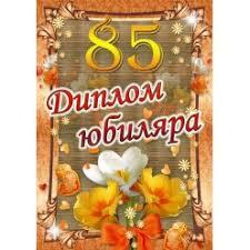 Юбиляру Диплом шуточный Юбиляра 85 лет
