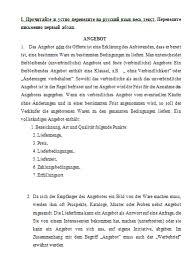 Контрольная работа по Немецкому языку Вариант № Контрольные  Контрольная работа по Немецкому языку Вариант №1 23 01 15