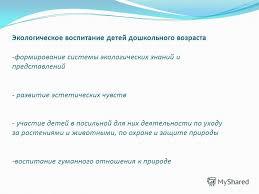 Презентация на тему Реферат Экологическое воспитание детей  реферат 2 Экологическое воспитание детей дошкольного возраста