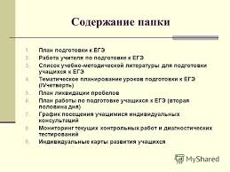 Презентация на тему Деятельность учителя по анализу контрольных  2 Содержание