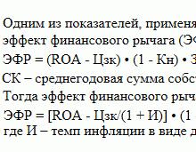 Показатели платежеспособности и ликвидности Факторный анализ финансового рычага