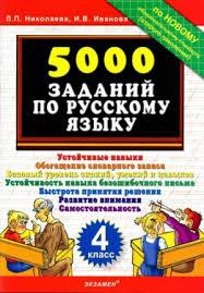 Скачать примеров по русскому языку контрольное списывание  5000 примеров по русскому языку контрольное списывание 4 класс