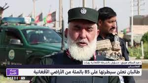 طالبان تعلن سيطرتها على 85 بالمئة من الأراضي الأفغانية - YouTube