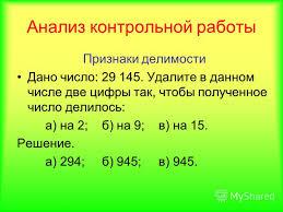Презентация на тему Основное свойство дроби Математика класс  3 Анализ контрольной