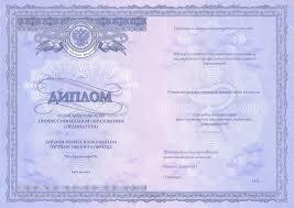 Куплю сертификат специалиста медицинский
