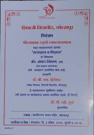 1st birthday invitation card in marathi elegant birthday line