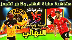 بث مباشر مباراة الأهلي وكايزر تشيفز اليوم نهائي دوري ابطال افريقيا الاهلى  بث مباشر - YouTube