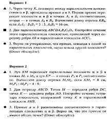 Рабочая программа учебного курса Контрольная работа №3 Перпендикулярность прямых и плоскостей