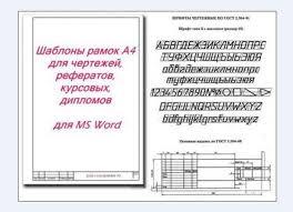 Шаблоны рамок А для чертежей рефератов курсовых дипломов для  Шаблоны рамок А4 для чертежей рефератов курсовых дипломов для ms word