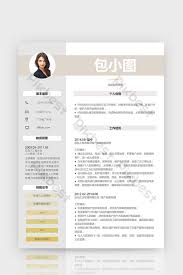 Simple Insurance Sales Manager Resume Word Resume Template Free
