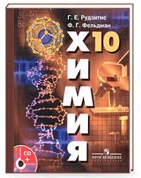 Химия класс Химия 10 класс Рудзитис Г Е Фельдман Ф Г