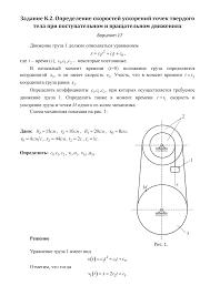 Решение задачи К Вариант Яблонский А А  Решение задачи К2 Вариант 17 А А Яблонский Сборник заданий для курсовых работ по теоретической механике К 2 Определение скоростей и ускорений точек