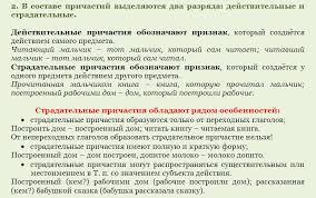 Контрольная работа по теме причастие класс  dist tutor info file php 446 Диктант 7 класс причастие и деепричастие cafpartpra Контрольная работа