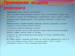 Презентация Стили русского языка скачать бесплатно Примерная модель реферата i Вступление Задачи типового выступления 1 дать и