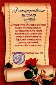 Шаблоны дипломов грамот и благодарственных писем Благодарственное письмо от коллег на день рождения юбилей