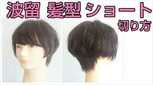 波留 髪型 ショートの切り方小顔ヘアカット方法女性ヘアカット Youtube
