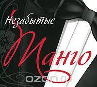 Незабытые <b>Танго</b> - купить сборник Незабытые <b>Танго</b> 2010 на ...