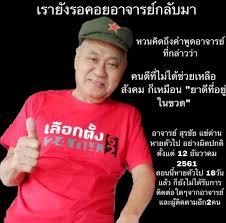 Thai E-News : ยังรอคอยการกลับมาของ อ.สุรชัย... มาช่วยกันติดแฮซแท็ก #คืน สุรชัย_แซ่ด่าน #คืนสหายกาสะลอง #คืนสหายภูชนะ กันดีไหม ?
