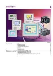 Siemens контроллеры SIMATIC C7-613